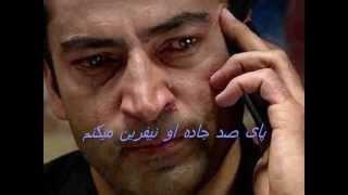 چی داری از من و پنهان میکنی .Irani sad song