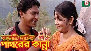 Fatafati Hasir Natok | Pathorer Kanna | EP - 18 | Chanchal Chowdhury, Alvi, Fazlur Rahman Babu