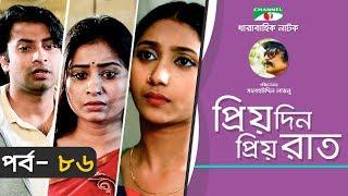 Priyo Din Priyo Raat | Ep 86 | Drama Serial | Niloy | Mitil | Sumi | Salauddin Lavlu | Channel i TV