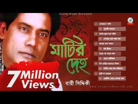Xxx Mp4 Bari Siddiqui Matir Deho মাটির দেহ Full Audio Album Sangeeta 3gp Sex