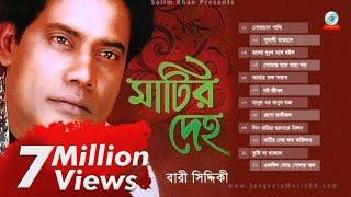 images Bari Siddiqui Matir Deho Full Audio Album Sangeeta