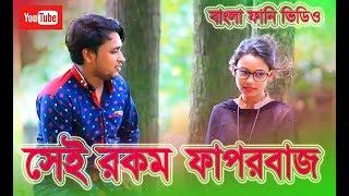 Bangla new funny video Sai Rokom Faporbazz by faporbazz tv.