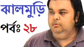 Jhal muri Part 28 - New Bangla Natok 2015 ft Mosharraf Karim