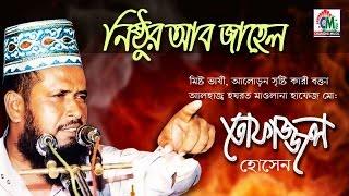 MD Tofazzal Hossain - Nishthur Abu Jahel | Bangla Waz Video | Chandni Music