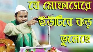 Maulana Sharifuzzaman Rajibpuri সূরা আল ইমরানের ৩১ নং আয়াতের তাফসিরো মাহফিল bangla waz 2017