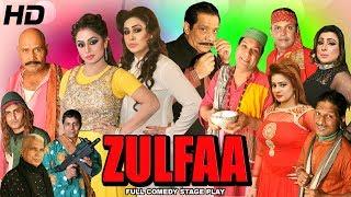 ZULFAA (FULL DRAMA) - NIDA CHAUDHRY 2017 NEW STAGE DRAMA