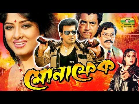 Xxx Mp4 Bangla HD Movie Monafak Ilias Kanchon Moushumi Omar Sani Sahnaz Rajib Dildar 3gp Sex