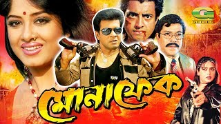 Bangla HD Movie || Monafak | Ilias Kanchon, Moushumi, Omar Sani, Sahnaz, Rajib, Dildar