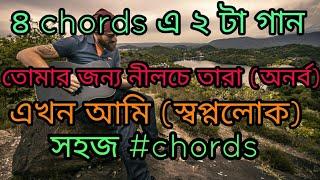 tomar jonno by arnob | 2 songs in 4 chords | akhon ami by shopnolok |