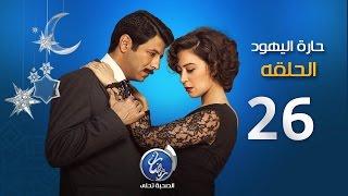 مسلسل حارة اليهود - الحلقة السادسة والعشرون | Episode 26 - Haret El Yahud