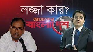 Ajker Bangladesh- 23 May 2016- Lojja Kar? Shamsujjaman Dudu & Muhammed Tajul Islam আজকের বাংলাদেশ