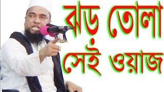 Abu Nasor Ashrafi সাহেবের ঝড় তোলা সেই ওয়াজ