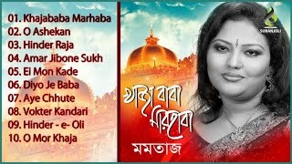 Momtaz - Khaja Baba Marhaba | Audio Jukebox | Suranjoli