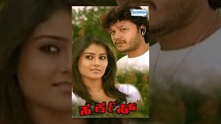 Kannada new movies full 2014 | Circus kannada new movies full | Kannada Movies | Ganesh,