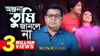 Monir Khan - Onjona Tumi Janlena | অঞ্জনা তুমি জানলেনা | Music Video
