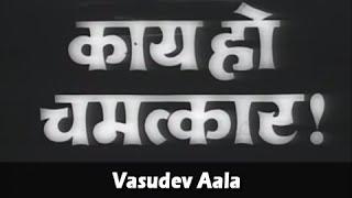 Vasudev Aala - Morning Song - Kay Ho Chamatkar - Arun Sarnaik, Jayshree Gadkar