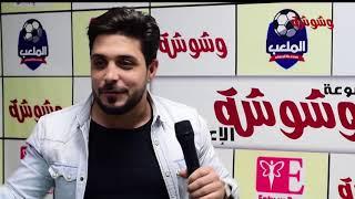 وشوشة  خليل جمال: بقلق من شوبير Washwash