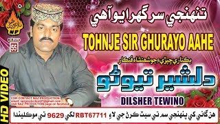 Tohnje Sir Ghurayo Aahe - Dilsher Tevino - Album 55 - HD Video