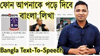 অ্যাপ ছাড়া ফোন আপনাকে বাংলা পড়ে দিবে How to set Text-To-Speech Bangla (Bangladesh) Without Any App