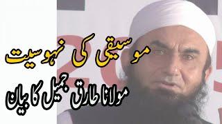 Maulana Tariq Jameel, مولانا طارق جمیل - Mosiqi Ki Nahoosat,موسیقی کی نہوسیت