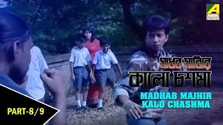 Madhab Majhir Kalo Choshma - Bengali Childrens Movie Part - 8/9