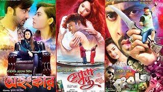 ঈদে মুক্তির জন্য চূড়ান্ত ৫ মুভি | Final 5 movie for the release of Eid