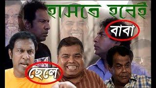 Bangla funny natok Genius fun clips | জিনিয়াস বাপের ২ জিনিয়াস পোলা |  marjuk rasel অস্থির হাসির নাটক