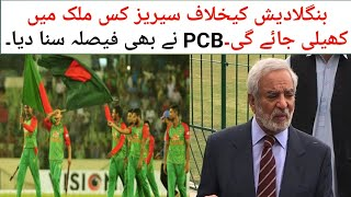 PCB stands by decision to host Bangladesh series in home ground - Hope TV