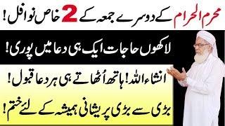 Muharram ul Haram ke Dosry Jumma ka Khas wazifa for || hajat || problems || rizq || Success