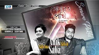 Sonaro Pakhi By Anik Sahan & Sabrina Saba | Lyrical Video | Bangla New Song | 2017