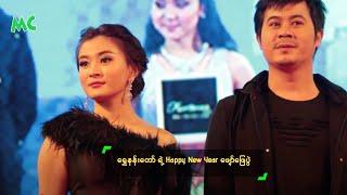 ေရႊနန္းေတာ္ ရဲ့ Happy New Year ေဖ်ာ္ေျဖပြဲ - Nay Toe, Wutt Hmone