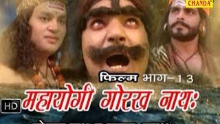 Mahayogi Gorkhnath Episode 13    महायोगी गोरखनाथ  भाग 13    Hindi Full Movies