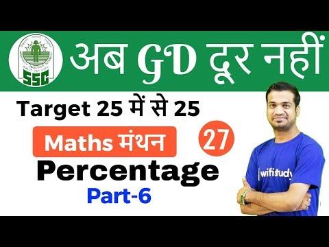 Xxx Mp4 9 30 PM SSC GD 2018 Maths By Naman Sir Percentage 3gp Sex