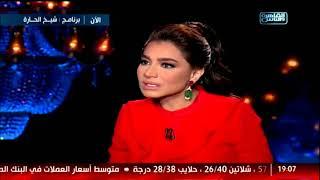 شيخ الحارة| لقاء الإعلامية بسمة وهبه مع المنتج محمد السبكي| الحلقة الكاملة 30مايو