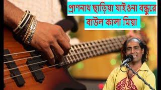 Pran Nath Charia Jaiona Bondure by kala Miah
