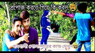 বাঙালি প্রপোজ স্টাইল | Bangla Funny Video 2019 | Bengali Propose Style | Pagla Tuber