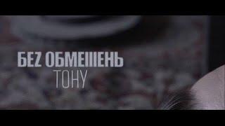 Без Обмежень - Тону (Прем'єра кліпу 2017)