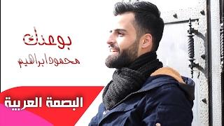 Mahmoud Ibrahim || البصمة العربية || فيديو كليب بوعدك