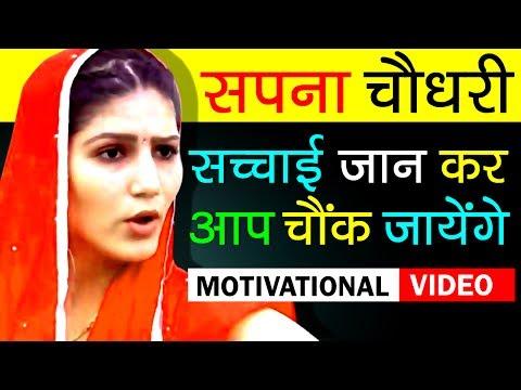 Xxx Mp4 Sapna Choudhary Biography In Hindi Life Story Motivational Video 3gp Sex