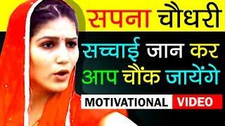 Sapna Choudhary Biography in Hindi   Life Story   Motivational Video