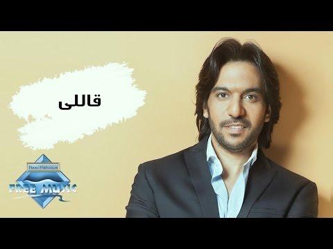 Bahaa Sultan 2ally بهاء سلطان قاللى