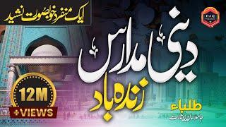 New Kalam - Jamia Hassan Bin Sabit kay Tulba Ki Janib Say Madaris Ki Shan Mai