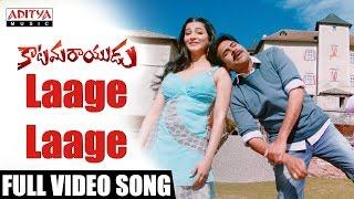 Laage Laage Full Video Song || Katamarayudu Video Songs || PawanKalyan || ShrutiHaasan || AnupRubens
