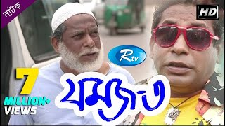 Jomoj 3 | Musharraf Karim | Rtv Special Drama