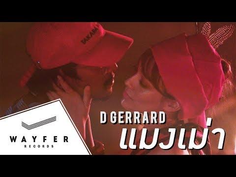 Xxx Mp4 D GERRARD แมงเม่า 【Official Video】 3gp Sex