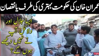 Imran Khan Pakistan Ko Kis Tarf Lay Ja Raha Hai public Views