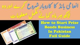 How to Start Pakistani Prize Bonds Sell & Buy Business