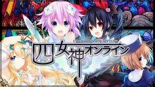 PS4「四女神オンライン CYBER DIMENSION NEPTUNE」 プロモーションムービー「四女神オンラインゲーム紹介」