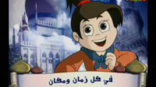 EducativeCartoons.com Educative Islamic Cartoon  Song nasheed in Arabic for Muslim kids and grown up children