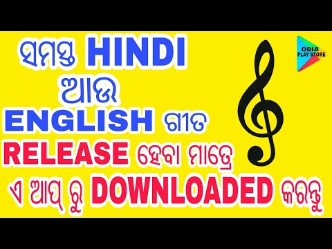 Xxx Mp4 Odia Best MP3 App To Download Latest Movie Songs Easy Way To Download Music Odia Play Store 3gp Sex